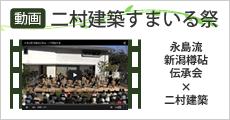 【動画】二村建築すまいる祭:永島流新潟樽砧伝承会+二村建築共演