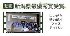 にいがた活力朝礼フェスティバル新潟県1位(最優秀賞)獲得