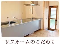 無垢の家・地球にやさしい自然素材でリフォームを。
