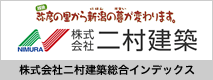 株式会社二村建築 総合インデックスに戻る