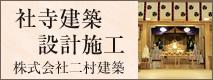 二村建築社寺建築専門ウェブ