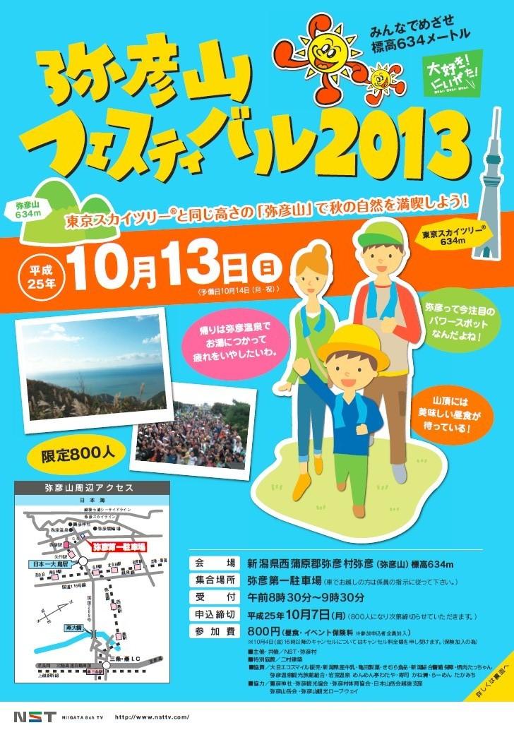 弥彦山フェスティバル