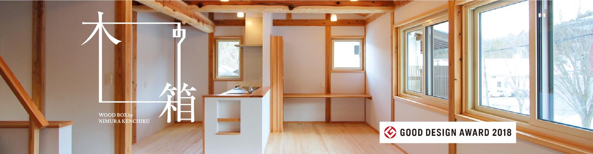 新モデルハウス『木の箱』