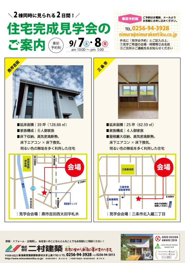 9月7日8日住宅完成見学会開催チラシ