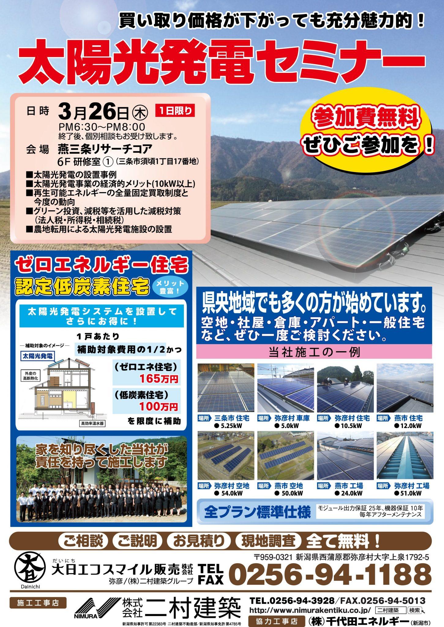 0326_太陽光発電セミナー